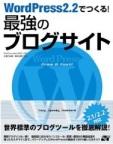 WordPress 2.2でつくる! 最強のブログサイト